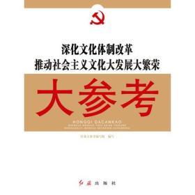 深化文化体制改革推动社会主义文化体制改革大发展大繁荣