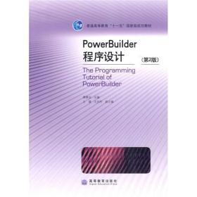 【二手包邮】PowerBuilder 程序设计(第2版) 费雅洁 高等教育出版