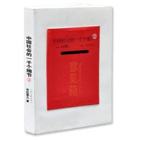 中国社会的一千个细节2