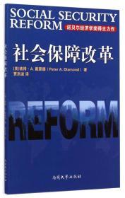 社会保障改革