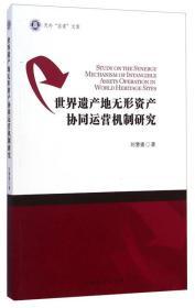 世界遗产地无形资产协同运营机制研究