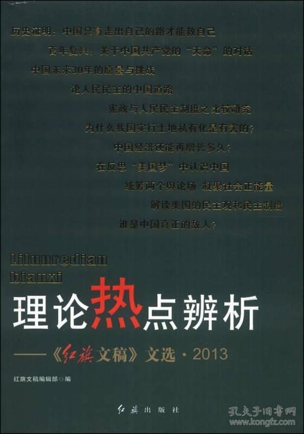 理论热点辨析:《红旗文稿》文选2013