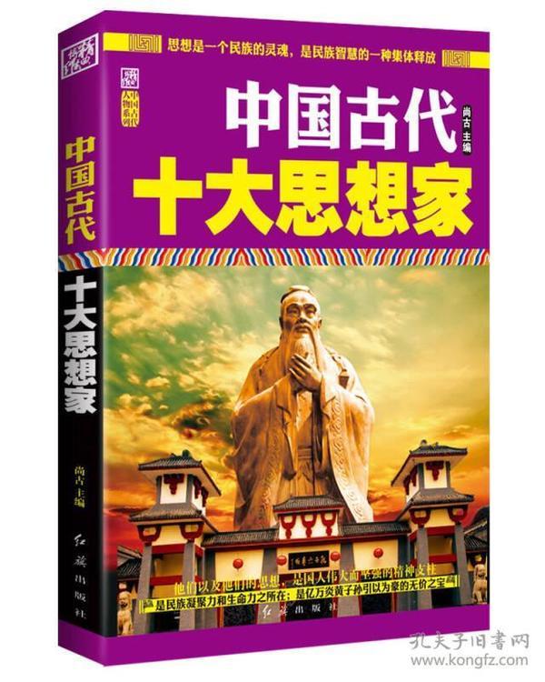 中国古代十大思想家