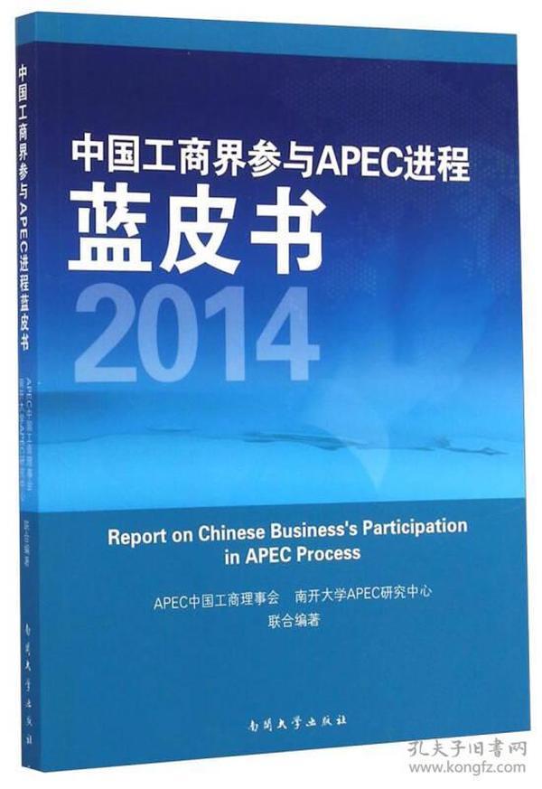 中国工商界参与APEC进程蓝皮书