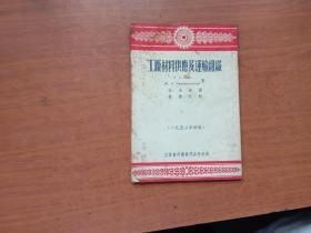 工厂材料供应及运输组织(1952年初版)