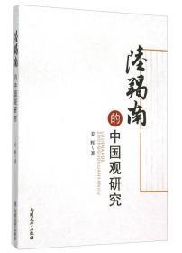 陆羯南的中国观研究