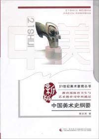 中国美术史纲要黄宗贤著西南师范9787562107248
