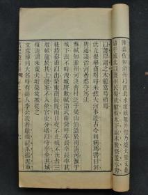【大字大本】读史镜古编 卷二十二至二十六