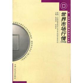 世界市场行情2005版杨逢华林桂军中国人民大学出版社9787300022147s