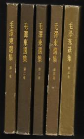 毛泽东选集 (共5卷) 品相好