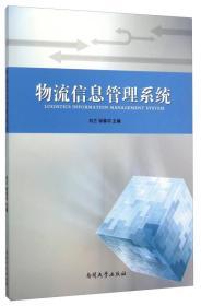 物流信息管理系统
