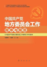 中国共产党地方委员会工作程序与规范:中国共产党地方委员会工作条例 学习读本