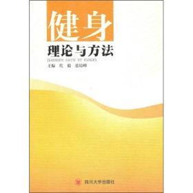 【二手包邮】健身理论与方法 代毅 张培峰 李红川 四川大学出版社