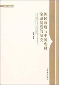国民政府与中国农村金融制度的演变