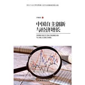 中国自主创新与经济增长