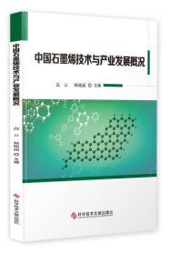 中国石墨烯技术与产业发展概况