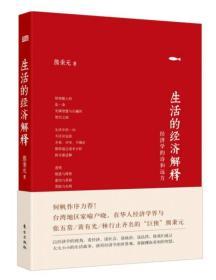 熊秉元:生活的经济解释