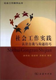 社会工作教学丛书·社会工作实践:认识自我与沟通技巧