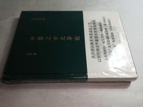 杨宽著作集:中国上古史导论(精)