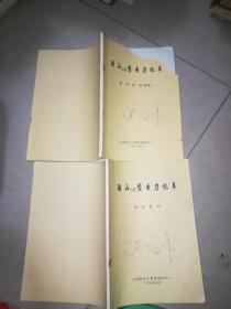 韶山6B型电力机车培训教材 图册 +  韶山6B型电力机车 培训教材   2本合售