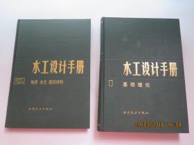 水工设计手册 (1.2)2本合售