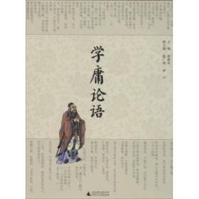 二手正版学庸论语 陈广林 等 广西师范大学出版社J3739787549553938ah