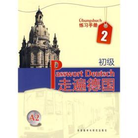 走遍德国:初级(练习手册)(第2册)(A2)