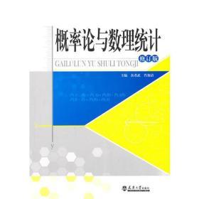 概率论与数理统计(修订版)