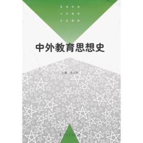 正版微残-中外教育思想史CS9787305035548