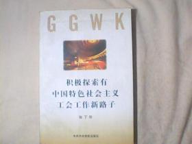 积极探索有中国特色社会主义工会工作新路子 作者全国总工会副主席书记处第一书记张丁华签赠本