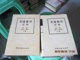 交通银行史料:第一卷1907-1949《上下》精装   品佳     货号26-7