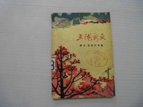 旧书 散文报告文学集《三陇新画》  1972年 A5-12