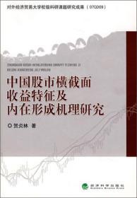 中国股市横截面收益特征及内在形成机理研究