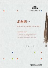 走向统一:西南与中央关系研究(1931~1936)