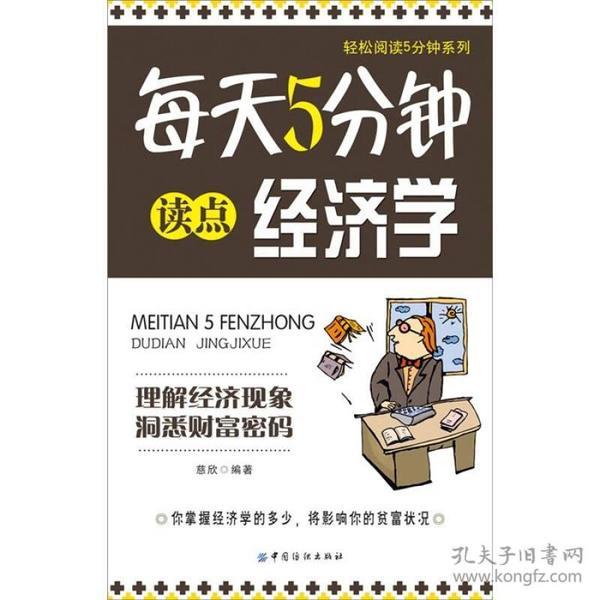 每天5分钟读点经济学 慈欣 中国纺织出版社9787506489089