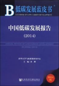 低碳发展蓝皮书:中国低碳发展报告(2014)