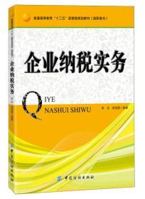 企业纳税实务 李杰 中国纺织出版社  9787506490399