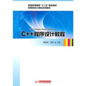 C++程序设计教程(瞿绍军)