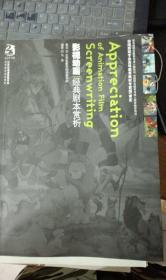 影视动画经典剧本赏析:21世纪动漫游戏专业