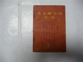 毛主席诗词注解     1968年红安