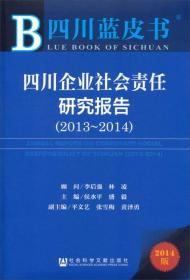 四川企业社会责任研究报告 2013-2014