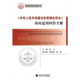 《中华人民共和国治安管理处罚法》农村适用问答手册