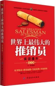 世界上最伟大的推销员:实训提升(第3版)