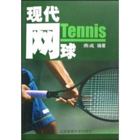 现代网球燕成北京体育大学出版社9787564401658