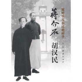 笔杆子斗不过枪杆子:蒋介石与胡汉民