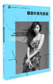 正版二手服装外贸与实务范福军中国纺织出版社9787506498616