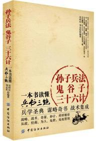 孙子兵法·鬼谷子·三十六计:一本书读懂兵书三绝