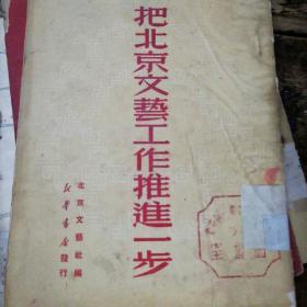 把北京文艺工作推进一步