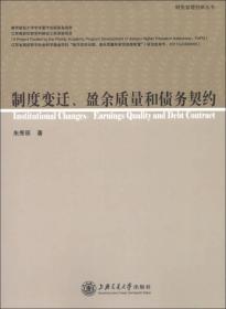 财务管理创新丛书:制度变迁、盈余质量和债务契约
