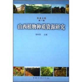 山西植物种质资源研究